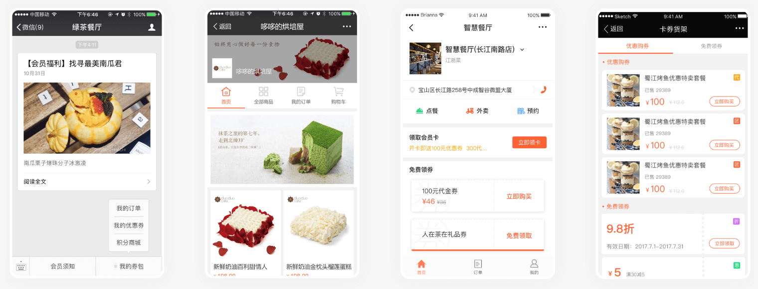 Wechat_restaurant_apps_frontend.png