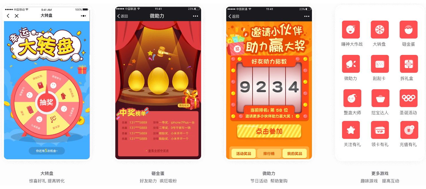 Wechat_retail_marketing.png