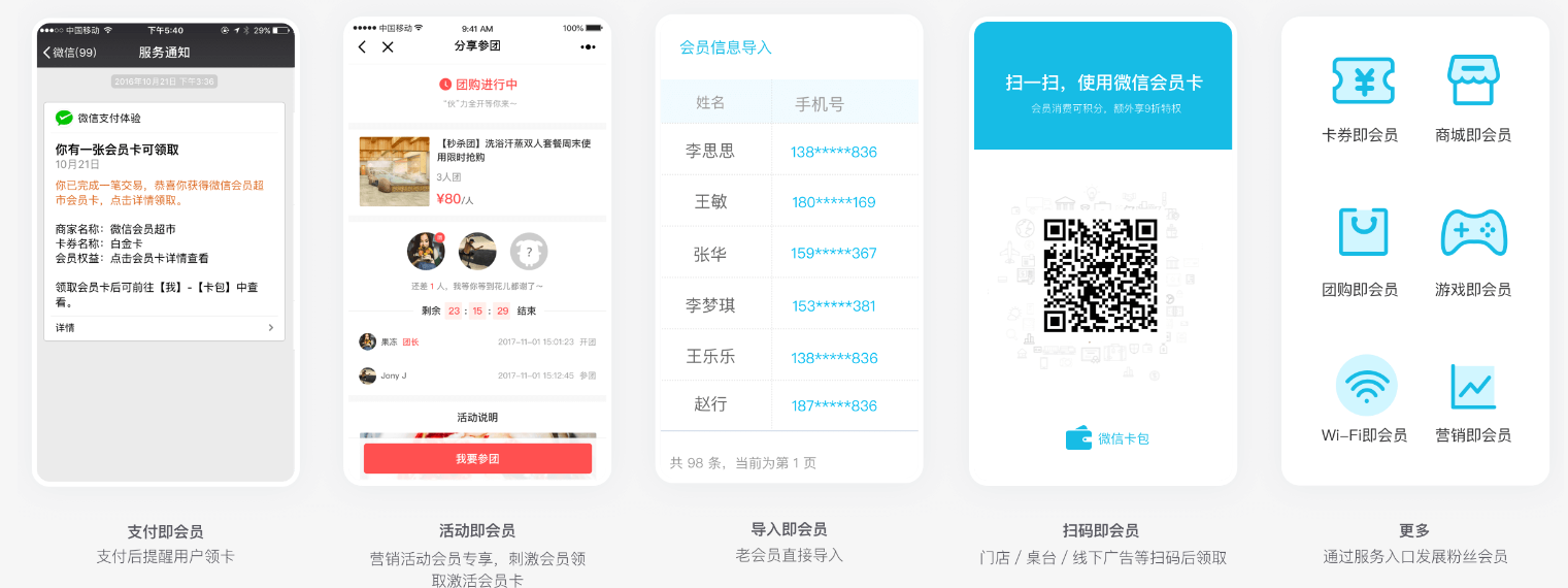 wechat_retail_member_card.png