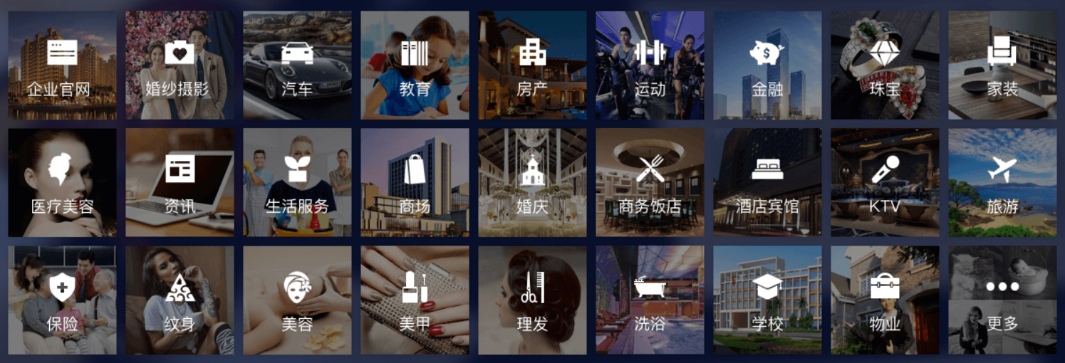 wechat_website_templates.png